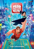Ralph Breaks the Internet - Serbian Movie Poster (xs thumbnail)