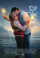 Every Day - Israeli Movie Poster (xs thumbnail)