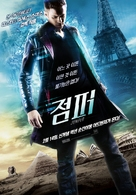 Jumper - South Korean Movie Poster (xs thumbnail)