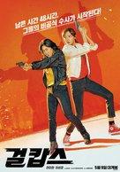 Miss & Mrs. Cops - South Korean Movie Poster (xs thumbnail)