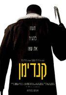 Candyman - Israeli Movie Poster (xs thumbnail)