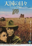 Days of Heaven - Japanese Re-release movie poster (xs thumbnail)