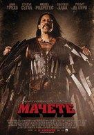 Machete - Bulgarian Movie Poster (xs thumbnail)