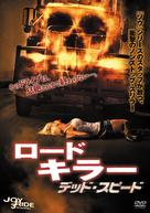 Joy Ride 3 - Japanese DVD movie cover (xs thumbnail)