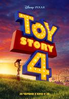 Toy Story 4 - Ukrainian Movie Poster (xs thumbnail)