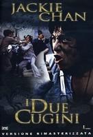 Lung siu yeh - Italian Movie Cover (xs thumbnail)
