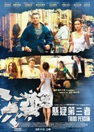 Third Person - Hong Kong Movie Poster (xs thumbnail)