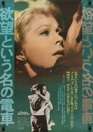 A Streetcar Named Desire - Japanese Movie Poster (xs thumbnail)