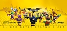 The Lego Batman Movie - Russian Movie Poster (xs thumbnail)