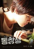 Dong-chang-saeng - South Korean Movie Poster (xs thumbnail)