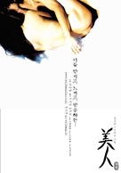 Mi in - South Korean poster (xs thumbnail)