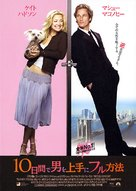 How to Lose a Guy in 10 Days - Japanese Movie Poster (xs thumbnail)