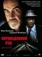 Just Cause - Ukrainian DVD movie cover (xs thumbnail)