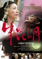 Hanezu no tsuki - Japanese Movie Cover (xs thumbnail)