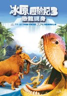 Ice Age: Dawn of the Dinosaurs - Taiwanese Movie Poster (xs thumbnail)