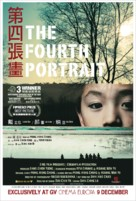 The Fourth Portrait - Singaporean Movie Poster (xs thumbnail)