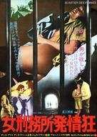 Quartier de femmes - Japanese Movie Poster (xs thumbnail)