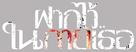 Fak wai nai gai thoe - Thai Logo (xs thumbnail)