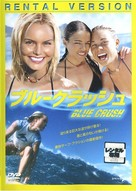 Blue Crush - Japanese Movie Cover (xs thumbnail)