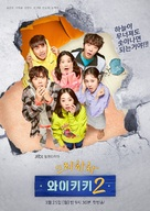 """Eulachacha Waikiki"" - South Korean Movie Poster (xs thumbnail)"