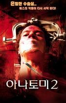 Anatomie 2 - South Korean VHS movie cover (xs thumbnail)