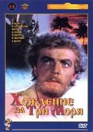 Pardesi - Russian DVD cover (xs thumbnail)