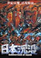 Nippon chinbotsu - Japanese Movie Poster (xs thumbnail)