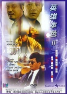 Ying hung boon sik II - Hong Kong Movie Cover (xs thumbnail)