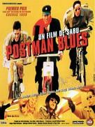 Posutoman burusu - French Movie Poster (xs thumbnail)