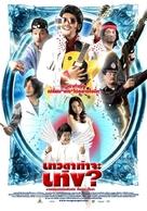 Devada tha ja teng - Thai Movie Poster (xs thumbnail)