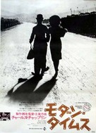 Modern Times - Japanese Movie Poster (xs thumbnail)