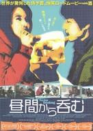 Not sool - Japanese Movie Poster (xs thumbnail)