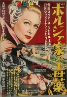 Lucrèce Borgia - Japanese Movie Poster (xs thumbnail)
