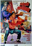 Drunken Master - Thai Movie Poster (xs thumbnail)