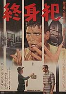 Birdman of Alcatraz - Japanese Movie Poster (xs thumbnail)