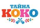 Coco - Russian Logo (xs thumbnail)