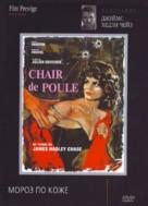 Chair de poule - Russian Movie Cover (xs thumbnail)