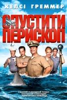 Down Periscope - Ukrainian Movie Cover (xs thumbnail)