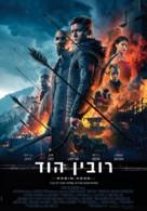 Robin Hood - Israeli Movie Poster (xs thumbnail)