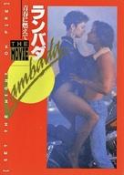 Lambada - Japanese Movie Poster (xs thumbnail)
