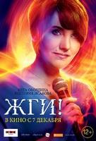 Zhgi! - Russian Movie Poster (xs thumbnail)