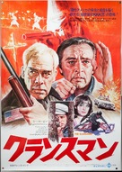 The Klansman - Japanese Movie Poster (xs thumbnail)