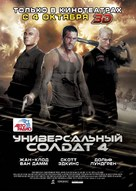 Universal Soldier: Day of Reckoning - Russian Movie Poster (xs thumbnail)
