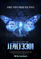Dark Web: Cicada 3301 - South Korean Theatrical movie poster (xs thumbnail)