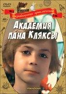 Akademia pana Kleksa - Russian Movie Cover (xs thumbnail)