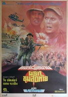 The Siege of Firebase Gloria - Thai Movie Poster (xs thumbnail)