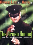 """The Green Hornet"" - DVD movie cover (xs thumbnail)"