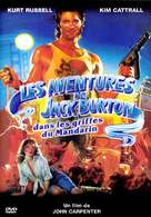 Big Trouble In Little China - French Movie Cover (xs thumbnail)