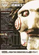 Saw II - Japanese Movie Poster (xs thumbnail)