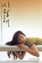 Siworae - South Korean poster (xs thumbnail)